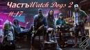 Прохождения Watch Dogs 2 - Частъ 17 «ТЕНИ»