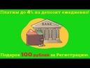 Online Bank банк нового поколения платим до 4% ежедневно