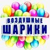 ВОЗДУШНЫЕ ШАРЫ Лобня ∣ Долгопрудный ∣ Москва