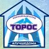 Торос | Хоккейный Клуб | Нефтекамск
