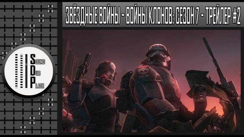 Звёздные Войны - Войны Клонов: 7 сезон - Трейлер 2 (На русском)