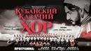 Кубанский казачий хор с программой «Любо, братцы, любо!» 2019 1080р