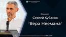 Епископ Сергей Кубасов Вера Неемана
