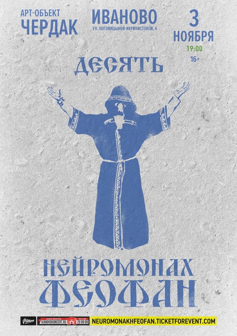 Афиша Ярославль Нейромонах Феофан впервые в Иваново // 03.11