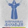 Нейромонах Феофан впервые в Иваново    03.11