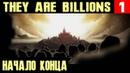 They Are Billions обзор и прохождение компании Получаю мощную пощёчину в первой же миссии 1