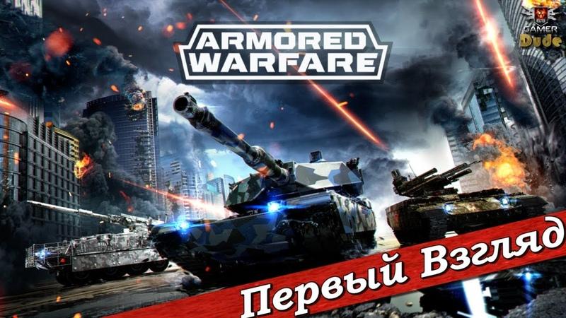 Armored Warfare ПЕРВЫЙ ВЗГЛЯД ОТ EGD