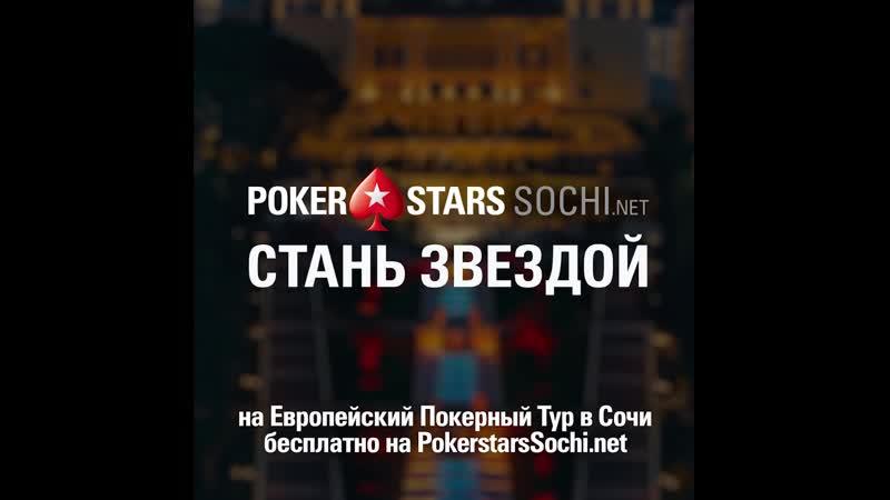 EPT Open Sochi free