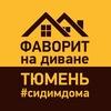 ТРЦ Фаворит | Тюмень