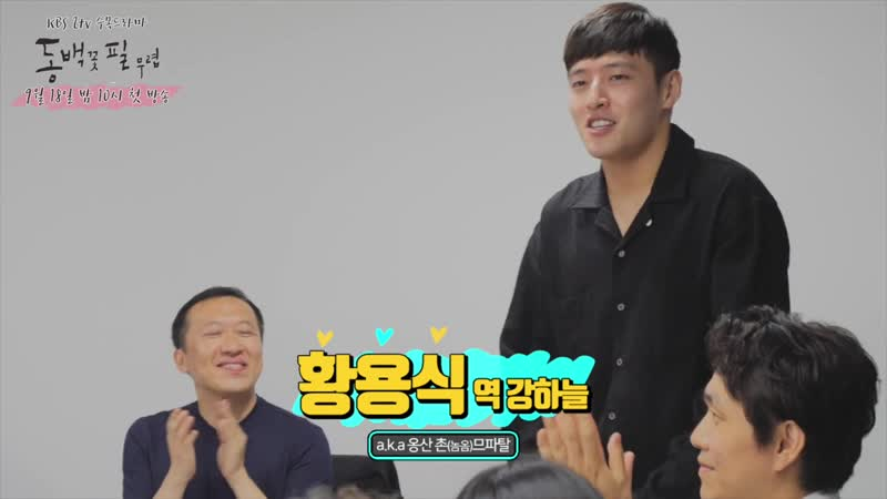 Kang Haneul 1st script reading for KBS Drama When Camellia Blooms