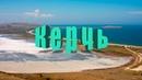 Керчь. Отдых в Крыму. Море, пляж, цены, жильё, достопримечательности, прогулка 2 часть