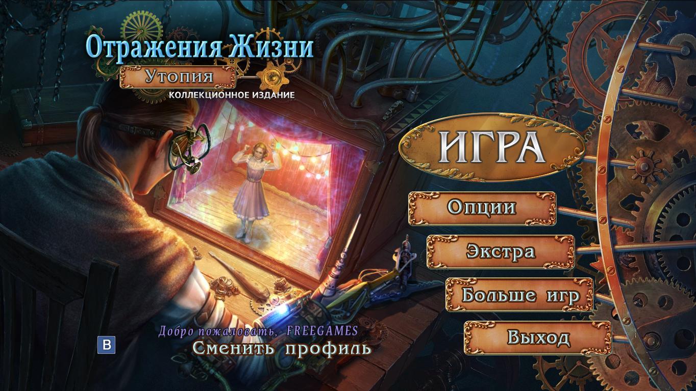 Отражения жизни 9: Утопия. Коллекционное издание | Reflections of Life 9: Utopia CE (Rus)