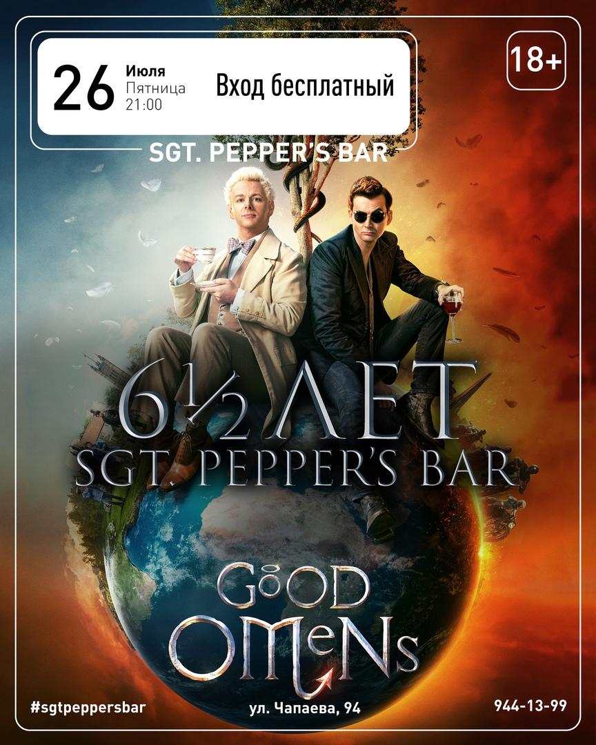 Афиша Краснодар 6,5 лет Sgt. Pepper's Bar! / 26.07