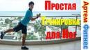 5 минутная тренировка дома 5 упражнений для похудения в ногах фитнес упражнения для ног АртемФитнес