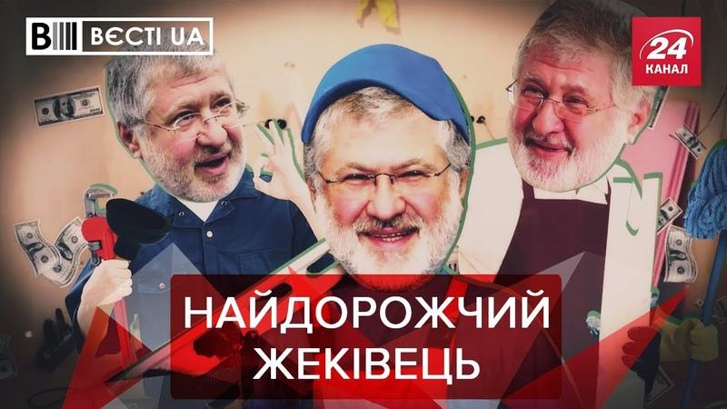 Цікавий спосіб відновлення Донбасу Коломойським Вєсті UA 24 червня 2019