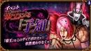 ПРОХОЖДЕНИЕ ИВЕНТА (Prediction by the Emperor) | JoJo's Bizarre Adventure: DR 17