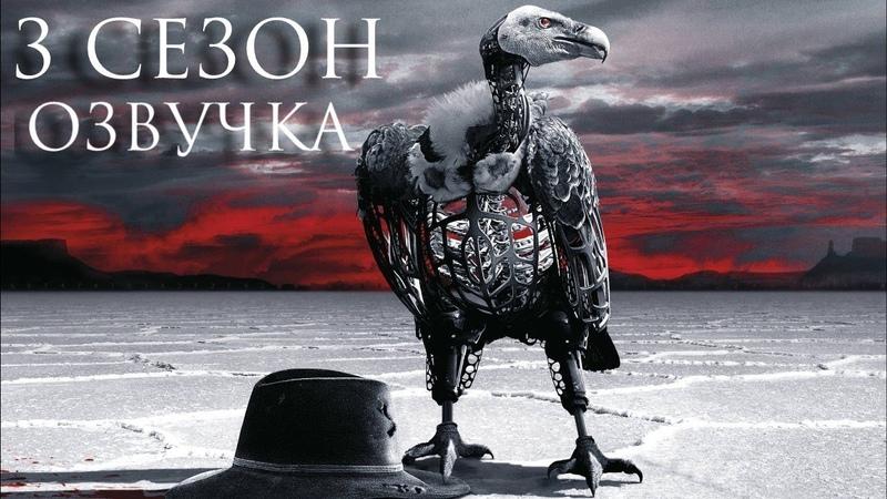 Мир Дикого Запада (3 сезон) — Русский трейлер (озвучка)