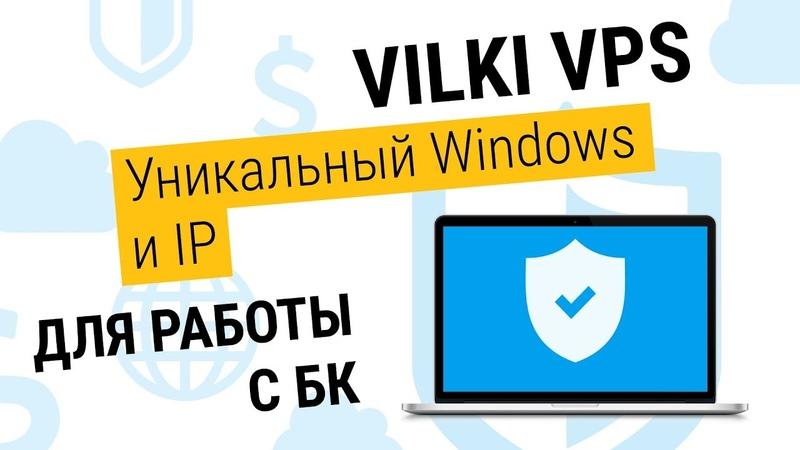 Vilki VPS - Уникальный Windows и IP для заработка на ставках без порезок и блокировок