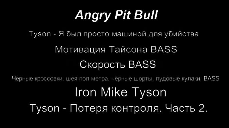Angry Pit Bull - Music - Training - Motivation 2017 - 2019 Iron Mike Tyson