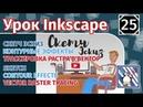 25 Урок inkscape Скетч Контурные эффекты и Трассировка растрового изображения Эскиз