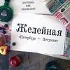 Желейная «Петербург — Петушки»
