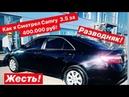 Как я Смотрел Camry 3.5 за 400.000 руб! Развод!