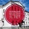 "ПОЧУ ""Псковский кооперативный техникум"""