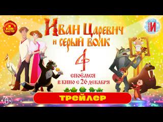 Иван Царевич и Серый Волк 4 - Трейлер