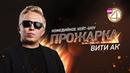 Прожарка Вити АК Специальный гость Андрей Григорьев Апполонов БЕЗ ЦЕНЗУРЫ