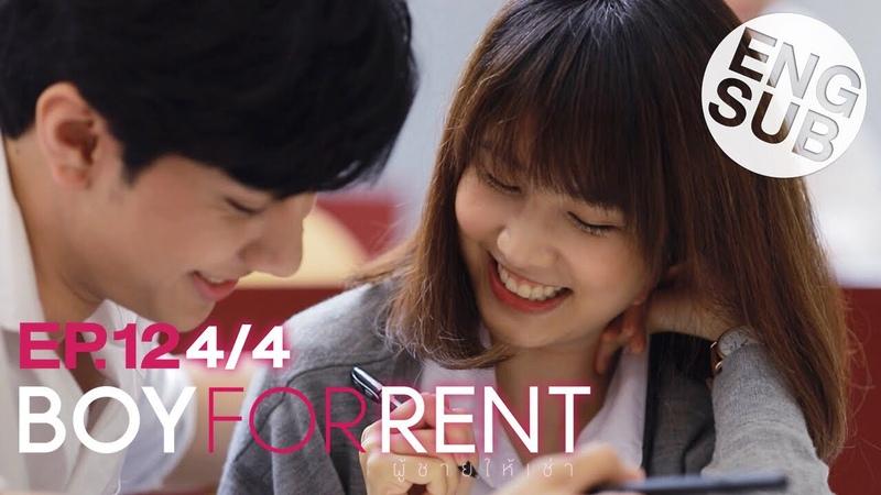 Eng Sub Boy For Rent ผู้ชายให้เช่า EP 12 4 4 FINAL