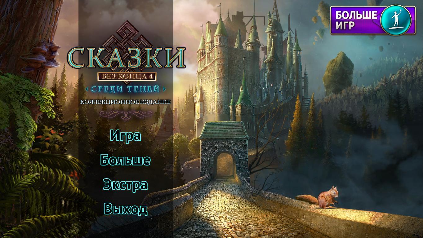 Сказки без конца 4: Среди теней. Коллекционное издание | Endless Fables 4: Shadow Within CE (Rus)
