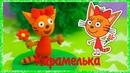 Карамелька из мультфильма ТРИ КОТА своими руками