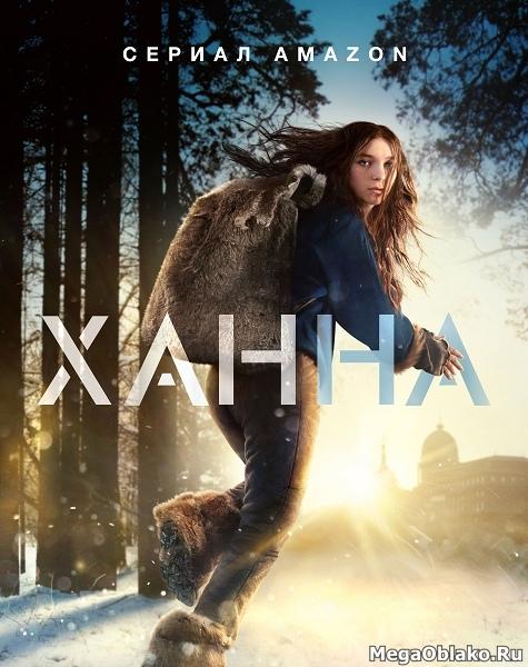 Ханна (1 сезон: 1-8 серии из 8) / Hanna / 2019 / ПМ (Lostfilm) / WEB-DLRip + WEB-DL (1080p)
