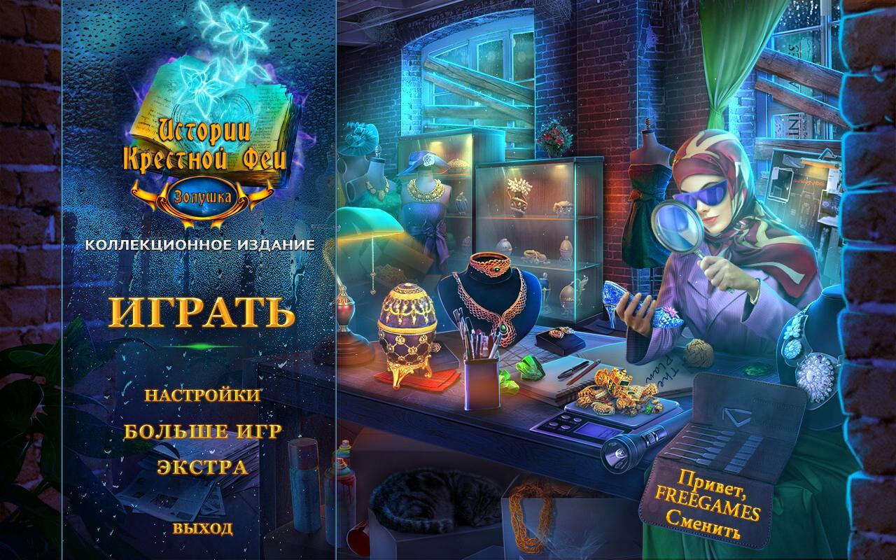 Истории Феи Крестной: Золушка. Коллекционное издание | Fairy Godmother Stories: Cinderella CE (Rus)