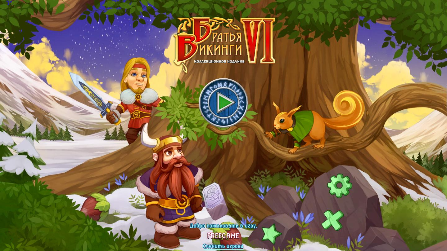 Братья Викинги 6. Коллекционное издание | Viking Brothers 6 CE (Rus)