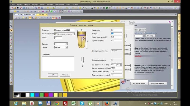 Создание конической фрезы в ArtCam Creation of a bevel cutter in ArtCam