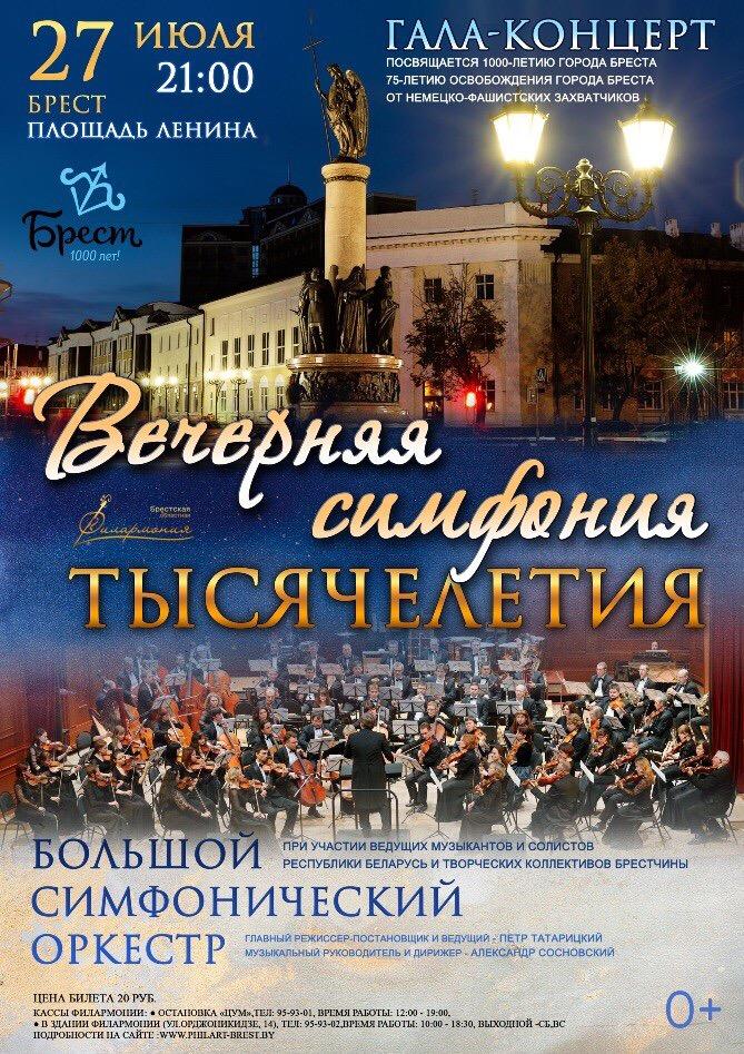 """""""Вечерняя симфония тысячелетия"""" прозвучит 27 июля на главной площади Бреста"""