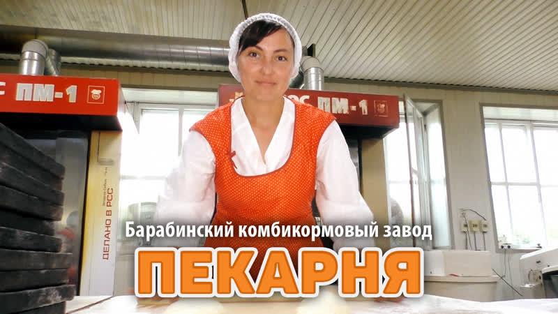 Барабинский комбикормовый завод. ПЕКАРНЯ