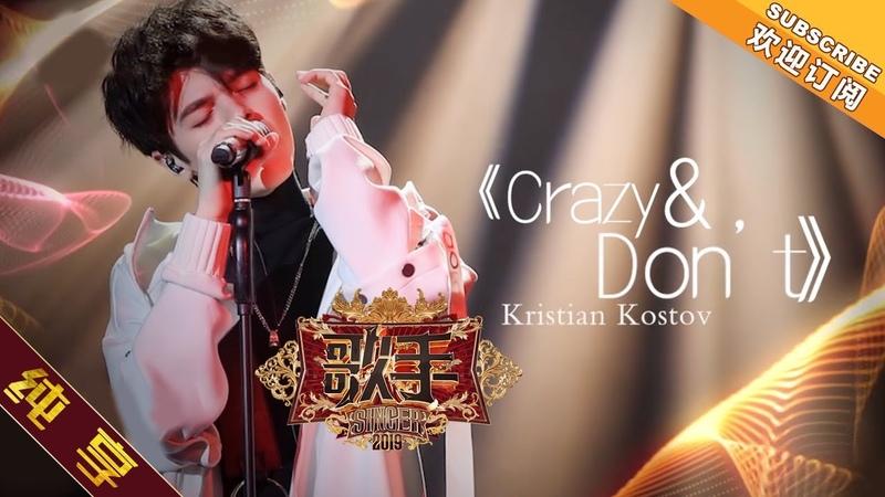 【纯享版】Kristian kostov《CrazyDon't》《歌手2019》第3期 Singer 2019 EP3【湖南卫视官方HD】