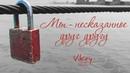 """Стих Мы несказанное друг другу… """" Марии Горевой в исполнении Виктора Корженевского"""