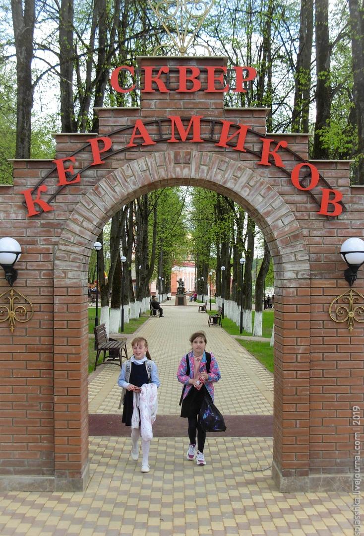 11. Сквер Керамиков: внутри стоят скульптуры керамиста, Петра и Февронии, в общем, сплошное процветание