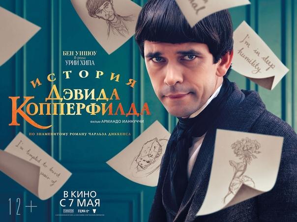 Яркие персональные постеры экранизации «Истории Дэвида Копперфилда» от Армандо Ианнуччи
