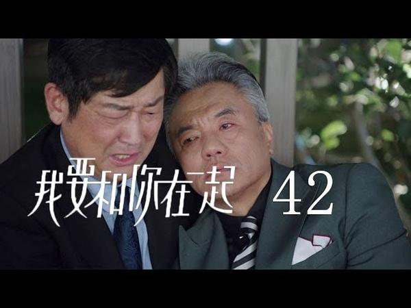 我要和你在一起 42 | To Be With You 42(柴碧雲、孫紹龍、萬思維等主演)