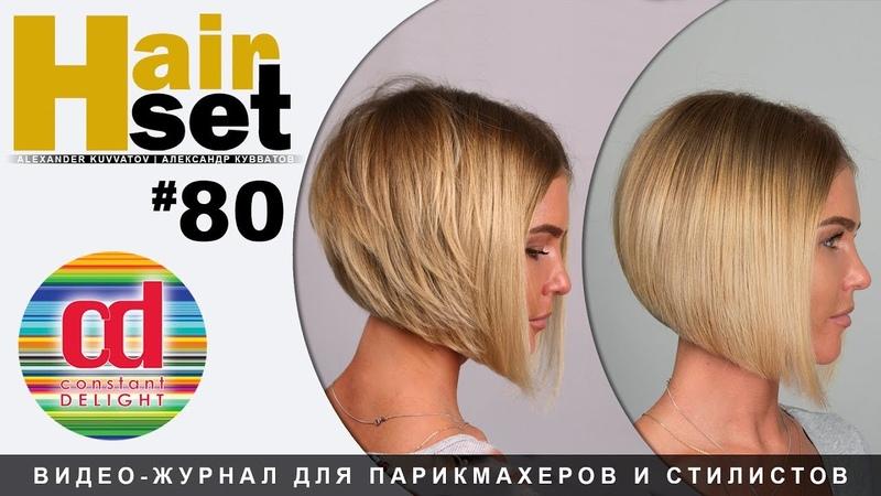 HAIRSET 80 Как стричь комбинированную форму каре