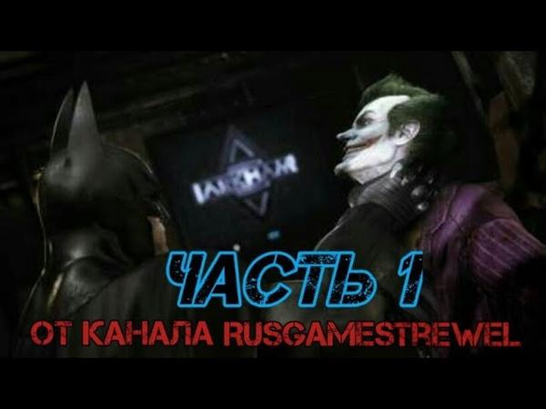 Прохождение игры Batman Return to Arkham - Arkham Asylum - Часть 1 - Сюрприз от Джокера