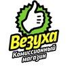 """Комиссионный магазин """"Везуха''  г. Копейск"""