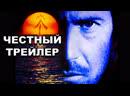 Честный трейлер «Водный мир» / Honest Trailers Waterworld rus