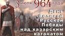 Хазарский каганат иду на ВЫ 3 июля Наш День Победы