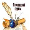 """Газета Игринского района """"Светлый путь"""""""