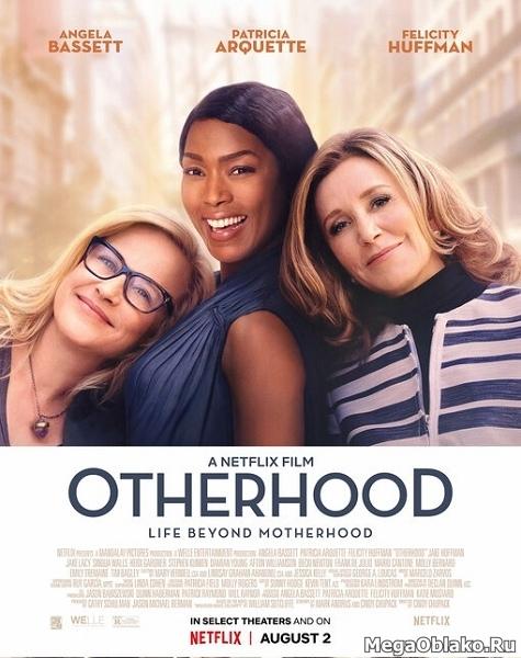 Родство / Материнство / Otherhood (2019/WEB-DL/WEB-DLRip)